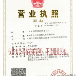 register certificate in Guangzhou China